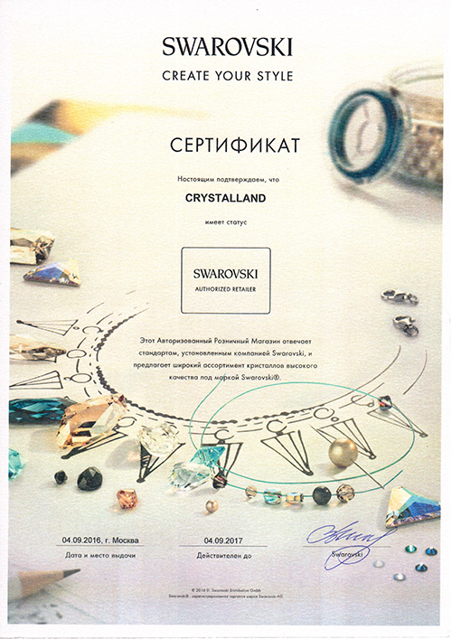 cys swarovski crystalland 2017