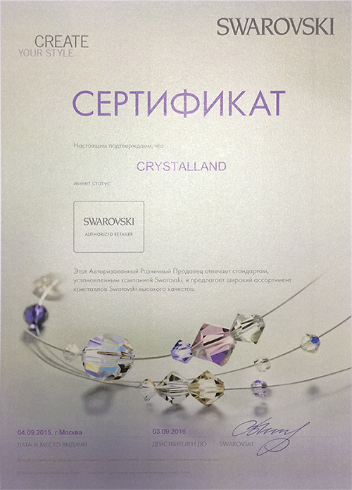 cys swarovski crystalland 2016